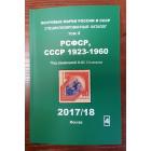 Каталог почтовых марок СССР 1923-1960. том 4. (под ред. В.Ю.Соловьева)