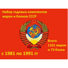 Набор годовых комплектов марок и блоков СССР с  1981 по 1991 г.