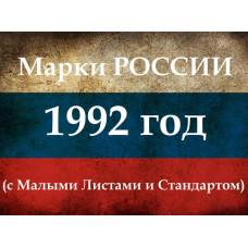 Годовой набор марок за 1992 год