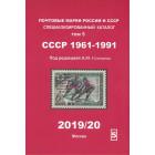Каталог почтовых марок СССР.1961-1991. Том 5 (под ред. В.Ю.Соловьева)