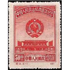 Народный политический консультативный совет Китая (повторный выпуск)