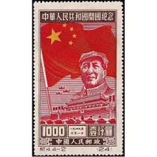 Провозглашение КНР 1 октября 1949 года