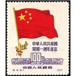 Первая годовщина КНР