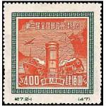 Первая всекитайская конференция почтовых работников