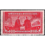 Советско-китайский договор о дружбе, союзе и взаимопомощи (повторный выпуск)