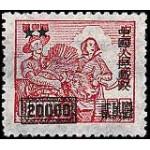 Вспомогательный выпуск ?Китайская народная почта? (надпечатка выпуск 2)