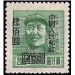 Вспомогательный выпуск ?Китайская народная почта? (надпечатка выпуск 6 )
