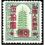 Вспомогательный выпуск ?Китайская народная почта? (надпечатка выпуск 8)