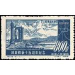 15-летие начала освободительной войны китайского народа против Япония