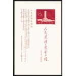 Окрытие в Пекине памятника-обелиска народным героям Китая
