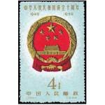 10-летие основания КНР (выпуск 2