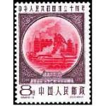 10-летие основания КНР (выпуск 3