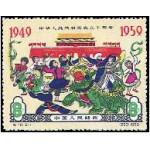 10-летие основания КНР (выпуск 4