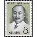 100-летие со дня рождения инженера Джен Тиенджоу