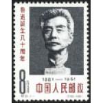 80 лет со дня рождения китайского писателя Лу Тсуна