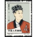 Ученые древнего Китая (выпуск 2)