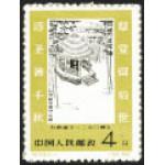 1250 лет со дня рождения китайского поэта Ду Фу