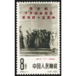 45-летие Великой Октябрьской социалистической революции