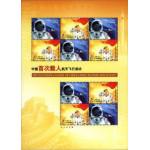 Успешный полет первого космонавта Китая