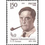 Отечественные ученые . лауреаты Нобелевской премии.