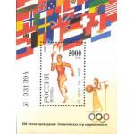 К 100-летию Олимпийских игр современности. Номерной почтовый бл. 11.