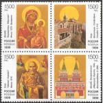 Православные памятники. Совместный российско-кипрский выпуск.