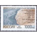 Международный музыкальный фестиваль памяти Д. Шостаковича.