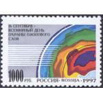 К Всемирному дню охраны озонового слоя.