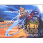 К Всемирной выставке  Экспо-2000  в Ганновере. Почтовый бл. 32.