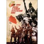 60-летие Победы в Великой Отечественной войне 1941-1945гг