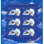 50-летие отечественных исследований Антарктиды.