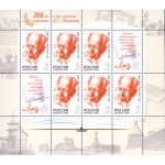 100 лет со дня рождения Д.С.Лихачева (1906-1999), литературоведа и общественного деятеля.