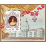 История Российского государства. 325 лет со дня рождения Екатерины I (1684-1727).