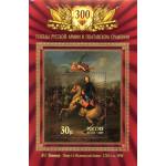 300-летие Полтавской битвы