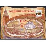 1150 лет Великому Новгороду