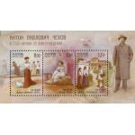150 лет со дня рождения А.П.Чехова (1860-1904).