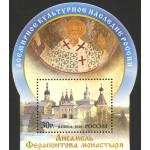 Всемирное культурное наследие России. Ансамбль Ферапонтова монастыря.