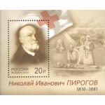 200 лет со дня рождения Н.И. Пирогова (1810-1881), хирурга.