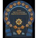 Государственные награды РФ. Орден Святого апостола Андрея Первозванного