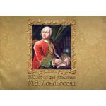 300 лет со дня рождения М.В. Ломоносова (1711 1765)