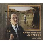 150 лет со дня рождения живописца М.В.Нестерова