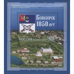 1050 лет Белозерску