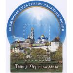 Всемирное культурное наследие России. Троице-Сергиева лавра
