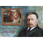 150 лет со дня рождения А.Е. Архипова (1862-1930), живописца