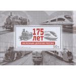 175 лет железным дорогам России