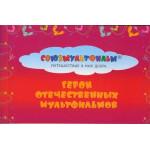 Герои отечественных мультфильмов - буклет