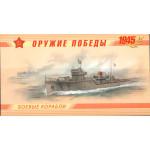 Серия Оружие Победы. Боевые корабли