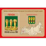 Гербы субъектов и городов Российской Федерации. Пензенская область