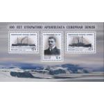 100 лет со дня открытия архипелага Северная Земля