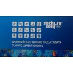XXII Олимпийские зимние игры 2014 года в г. Сочи. Олимпийские зимние виды спорта